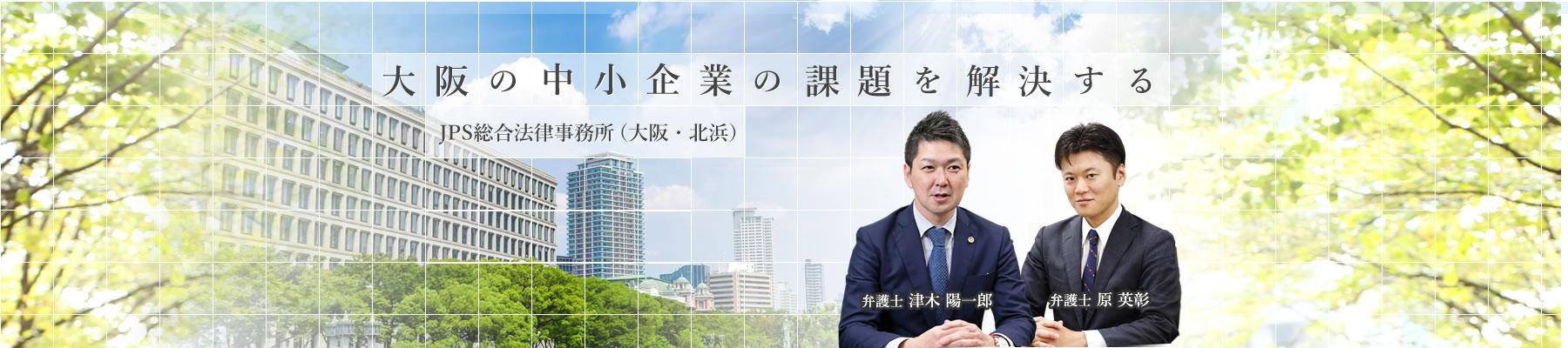 大阪の中小企業の課題を解決する JPS総合法律事務所(大阪・北浜)